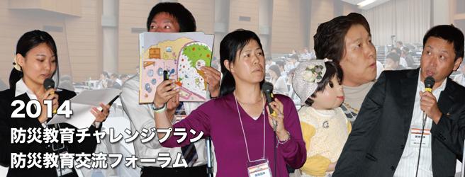 2014年度防災教育交流フォーラム